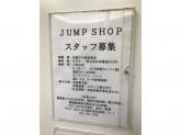 ジャンプショップ 名古屋店