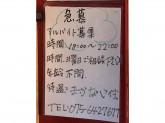 ご応募お気軽にどうぞ◎ まかない付きの中華料理店スタッフ☆