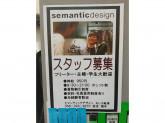 semanticdesign(セマンティックデザイン) モレラ岐阜