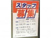 フランス料理店「コンコンブル」にてスタッフ募集!