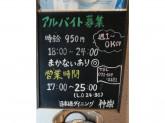 日本酒ダイニング 神楽