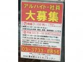 未経験者・高校生も大歓迎!まかない付きの焼肉店スタッフ☆