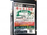 働き方改革中★いきなりステーキ高田馬場店で正社員募集中!