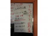 『サムジャナ』で飲食店スタッフ募集中!