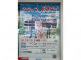 ファミリーマート 三河安城駅前店