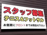 フットサルアリーナ・テニスラウンジ幸田