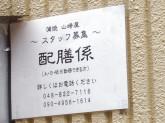 浦和 蒲焼 山崎屋