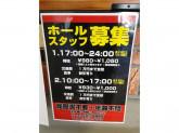 【履歴書不要】らーめん亭よ志乃 京成店で店舗スタッフ募集中!