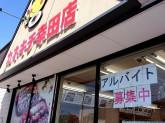 カネキチ 幸田店