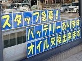 ミスタータイヤマン幸田