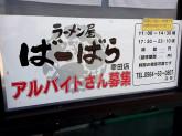 ラーメン屋 ばーばら 幸田店