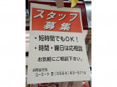 ピアゴ幸田店専門店 ユーミート