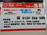ピアゴ 幸田店