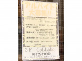 Gallery Cafe&Bar CoLLabo(コラボ)