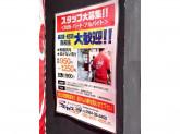 つけ麺・ラーメン フジヤマ55 東岡崎駅前店