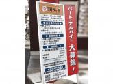 街かど屋 西大須店
