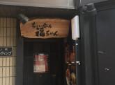 福ちゃん虎ノ門店