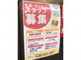 京都大漁丼家でアルバイト募集中!