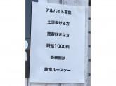 荻窪ROOSTER(ルースター) 本店