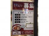 日乃屋カレー 新宿御苑店