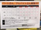 阪急オアシス 小曽根店
