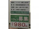 トヨタレンタカー 阪急服部天神駅前店