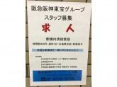 阪急阪神クリーンサービス株式会社でアルバイト募集中!