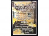 カフェ&バー ジーでキッチン・ホールスタッフ募集中!