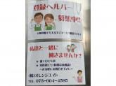 登録ヘルパー募集!!◆株式会社 オレンジエイト◆