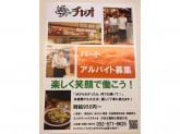 スパゲッティハウス チャオ JR名古屋駅太閤通口店