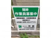 株式会社 光営 八千代中央営業所