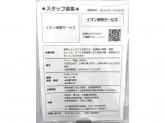 イオン保険サービス イオンモール大阪ドームシティ店