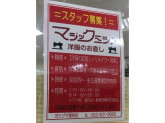 マジックミシン ヨシヅヤ清洲店