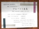 意気な寿司処 阿部 広尾本店
