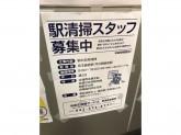 株式会社京王設備サービス(永福町駅)