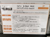 Cafe&MealMUJI 越谷レイクタウン店