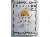 yebisu go go cafe fruits labo