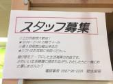 st-totemu(サントレーム) アピタ大口店