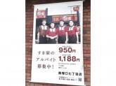 すき家 南塚口七丁目店