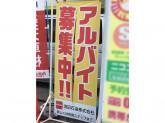 ENEOS 浪田石油 武庫之荘南SS