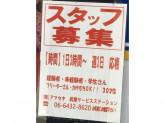 コスモ石油 (株)アマセキ 武庫SS