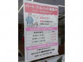 セブン-イレブン 豊田市栄生町5丁目店