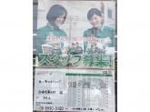 セブン-イレブン 尼崎武庫元町店