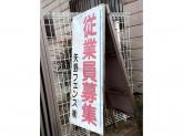 矢野フェンス(株)