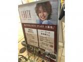 EARTH(アース) 高円寺店