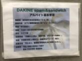 DAKINE spam & sandwich cafe(ダカイン)
