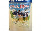 ファミリーマート 羽田空港第2ターミナル店