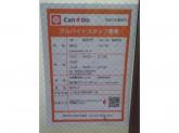Can Do(キャンドゥ) 京成立石駅前店