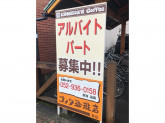 コメダ珈琲店 葵店
