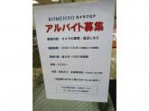 KOMEHYO (コメ兵) 名古屋本店 カメラ・楽器館